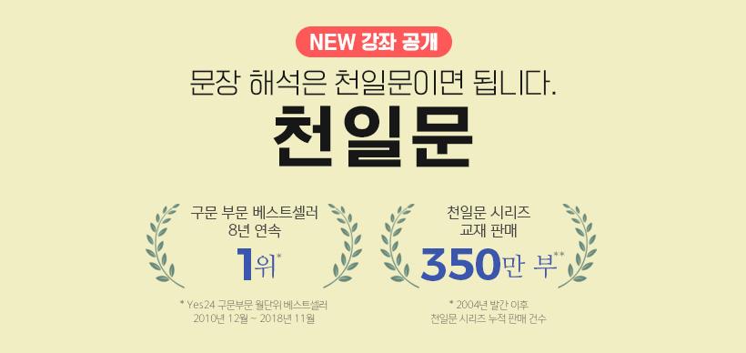 구문 부문 베스트셀러 8년 연속 1위