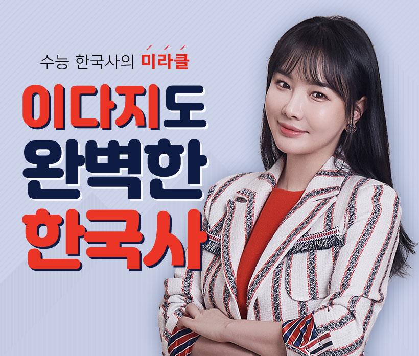이다지도 완벽한 한국사