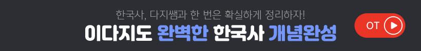 이다지도 완벽한 한국사 개념완성