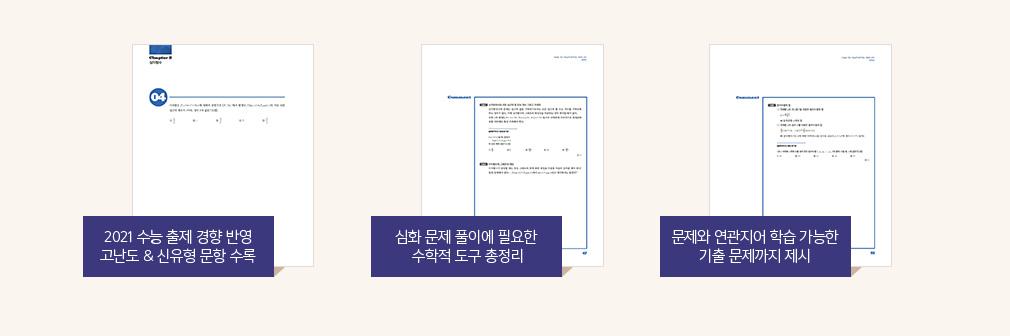 2021 수능 출제 경향 반영 고난도 & 신유형 문항 수록