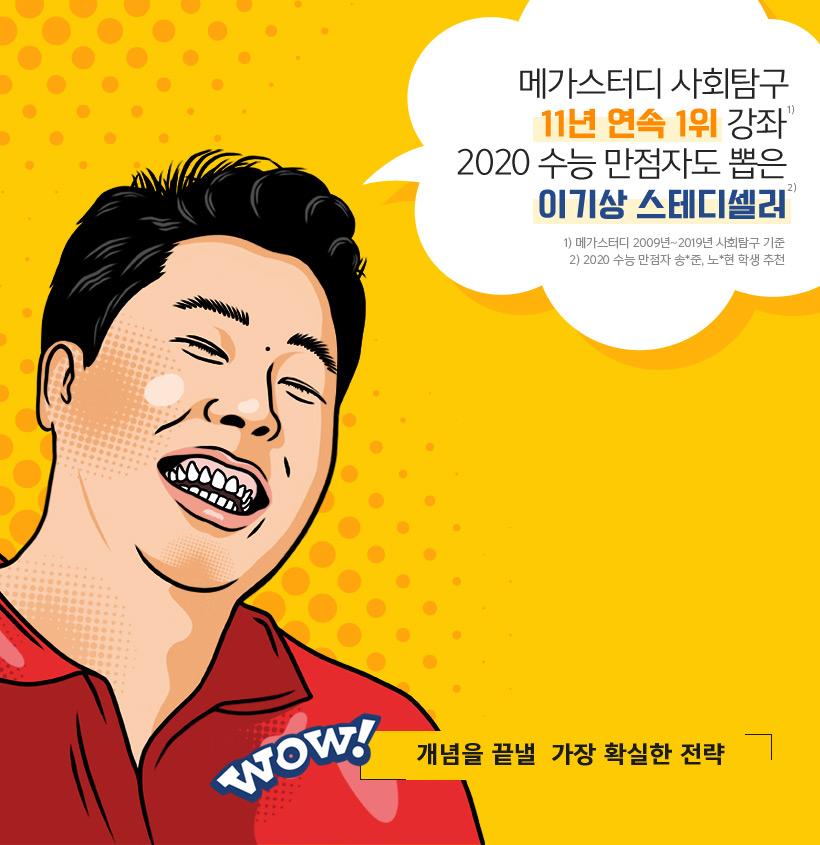 메가스터디 사회탐구 11년 연속 1위 강좌 2020 수능 만점자도 뽑은 이기상 스테디셀러