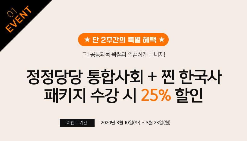 이벤트1 정정당당 통합사회 + 찐 한국사 패키지 수강시 25% 할인