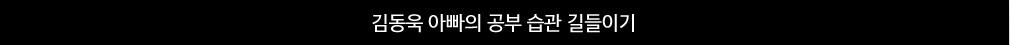 김동욱 아빠의 공부 습관 길들이기