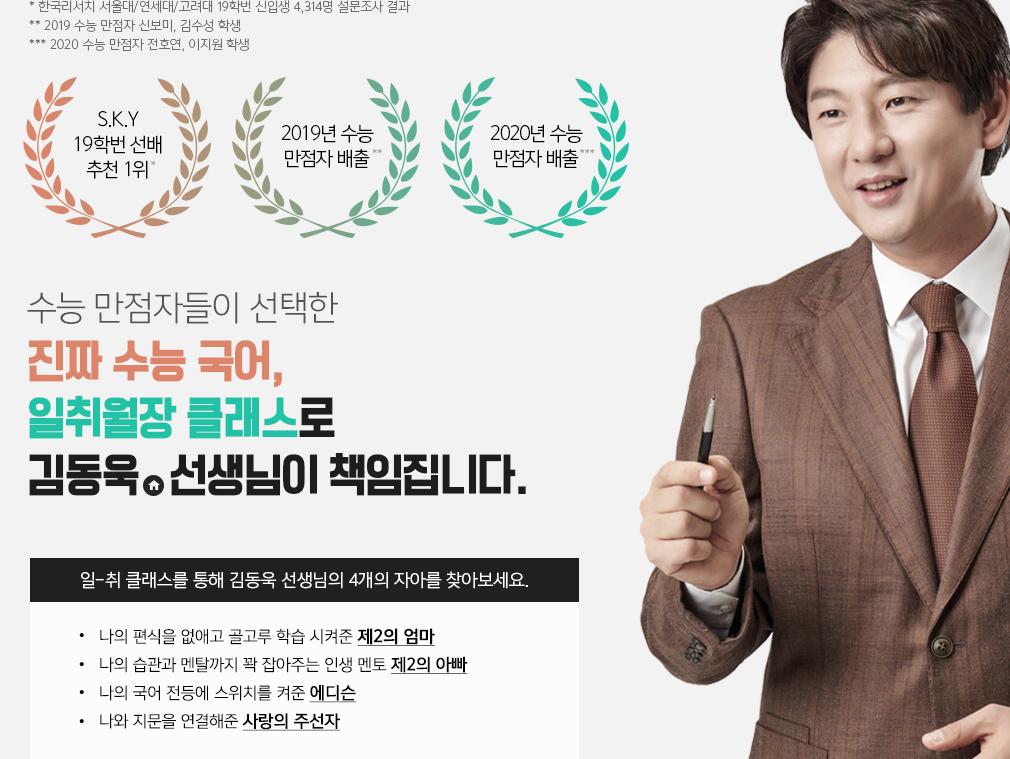 수능 만점자들이 선택한 진짜 수능 국어, 일취월장 클래스로 김동욱 선생님이 책임집니다.