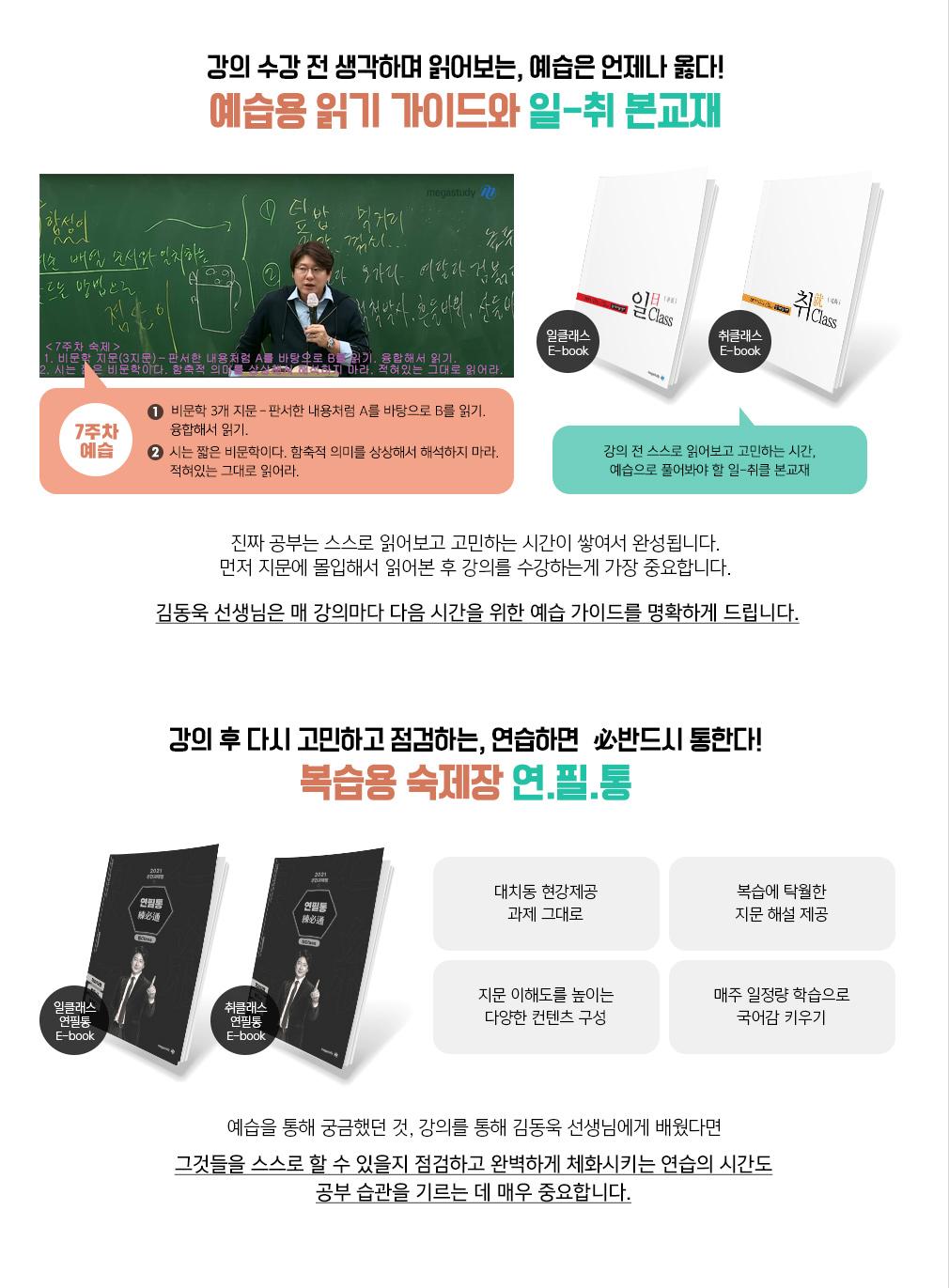 김동욱 선생님은 매 강의 마다 다음 시간을 위한 예습 가이드를 명확하게 드립니다.