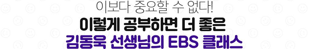 이보다 중요할 수 없다! 이렇게 공부하면 더 좋은 김동욱 선생님의 EBS 클래스