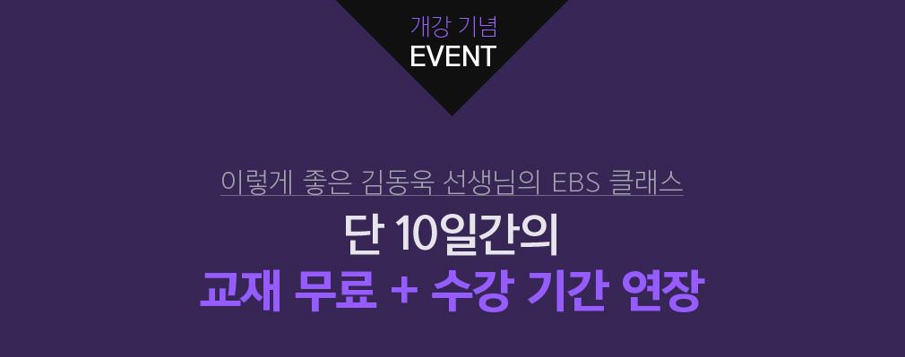 EVENT 이렇게 좋은 김동욱 선생님의 EBS 클래스 단 10일간의  교재 무료 + 수강 기간 연장