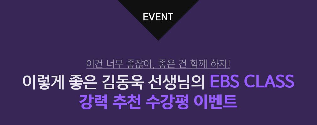 EVENT 김동욱 선생님의 EBS CLASS 강력 추천 수강평 이벤트
