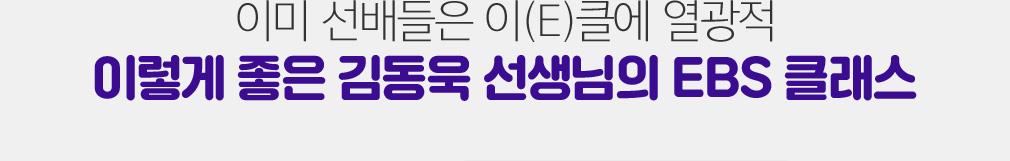 이미 선배들은 이(E)클에 열광적 이렇게 좋은 김동욱 선생님의 EBS 클래스