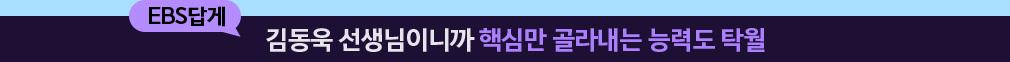 김동욱 선생님이니까 핵심만 골라내는 능력도 탁월