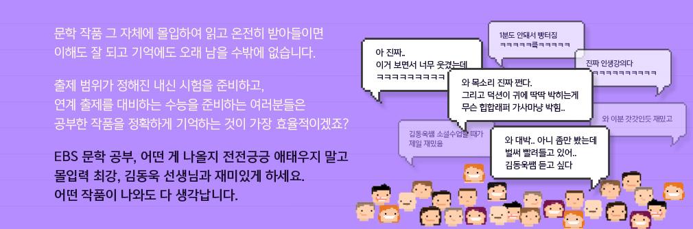EBS 문학 공부, 어떤 게 나올지 전전긍긍 애태우지 말고 몰입력 최강, 김동욱 선생님과 재미있게 하세요. 어떤 작품이 나와도 다 생각납니다.