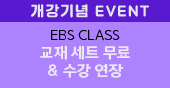 개강 기념 EVENT EBS CLASS 교재 세트 무료 & 수강 연장