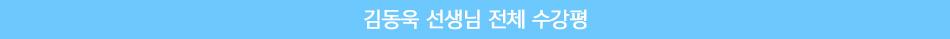 김동욱 선생님 전체 수강평