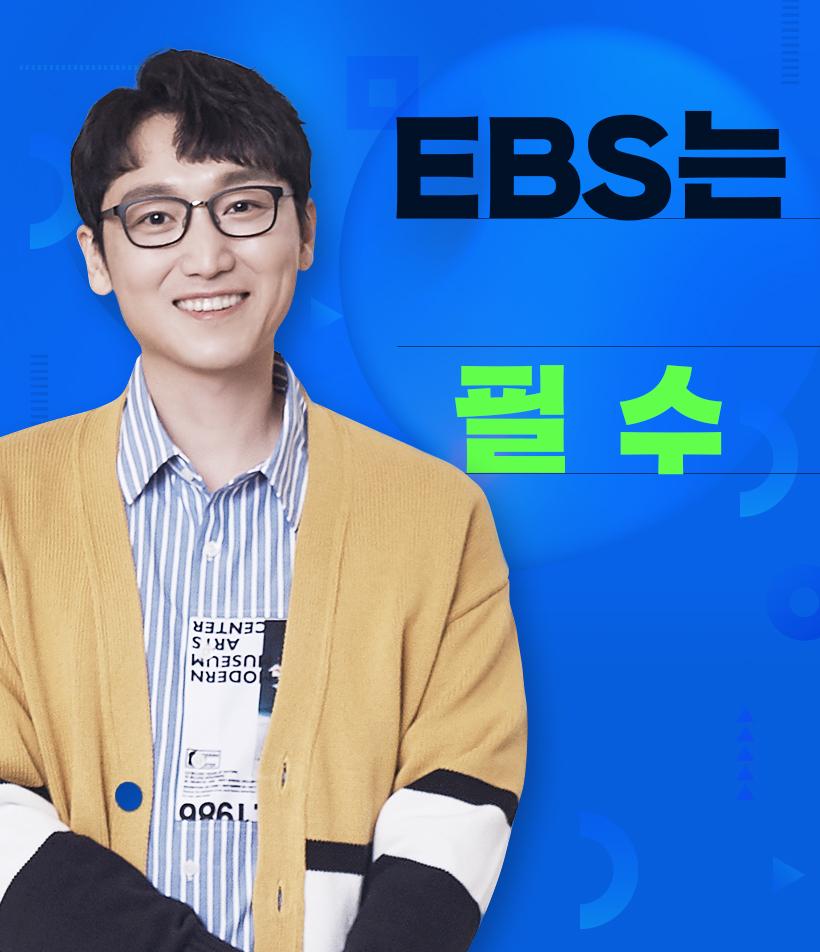 EBS는 김기철/해석이 필수
