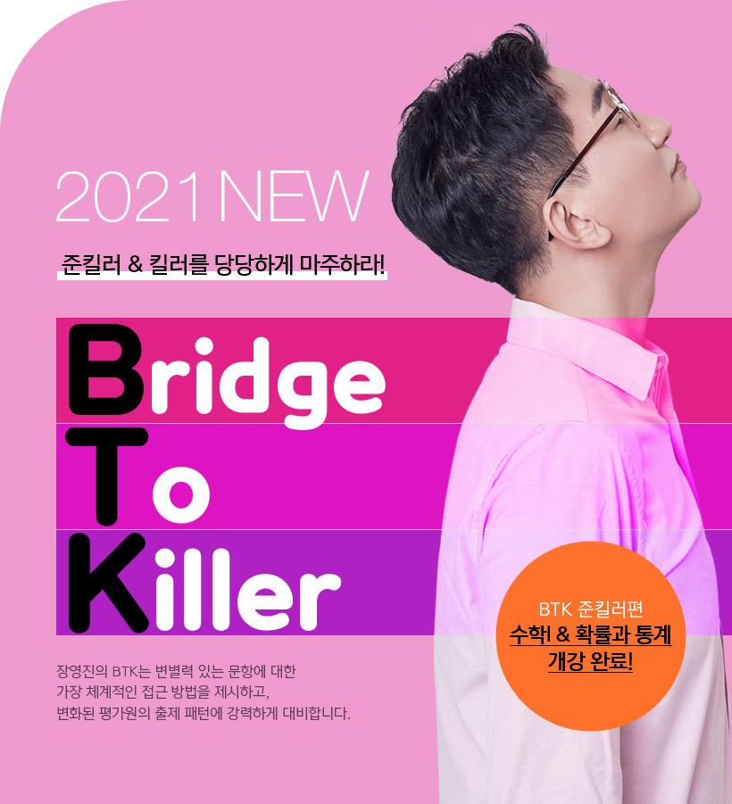2021 New BTK
