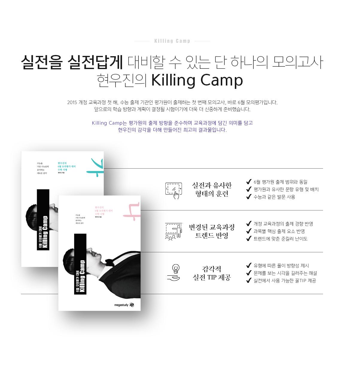 실전을 실전답게 대비할 수 있는 단 하나의 모의고사 현우진의 Killing Camp