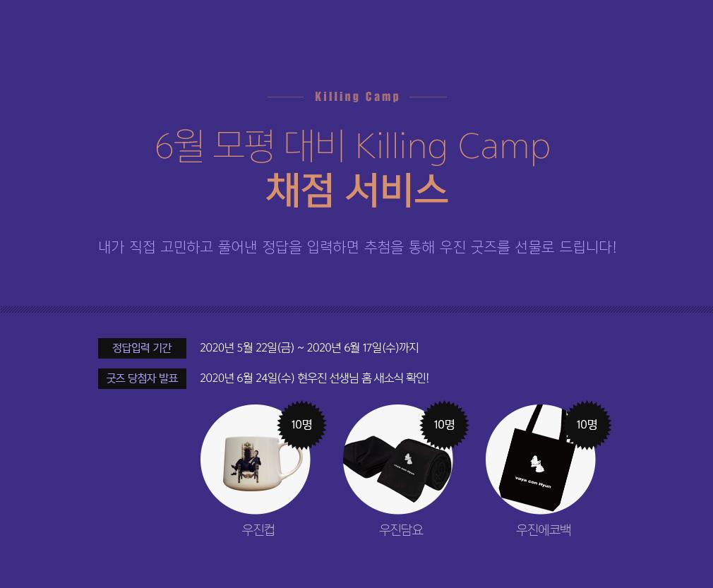 6월 모평 대비 Killing Camp 채점 서비스