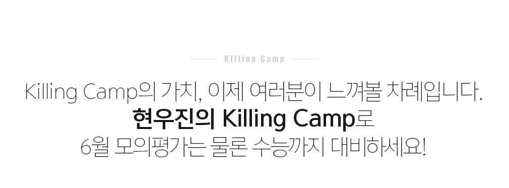 한정 판매 망설이는 순간 기회는 사라집니다. 오직 4만명에게만 제공되는 현우진의 Killing Camp로 6월 모의평가는 물론 수능까지 대비하세요!