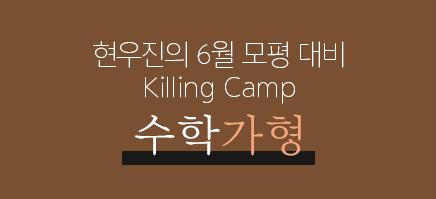 현우진의 6월 모평 대비 Killing Camp 수학가형