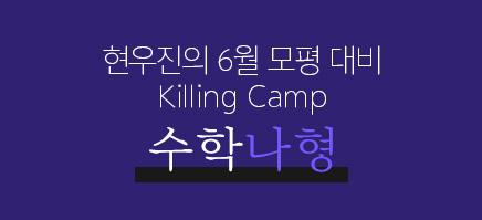 현우진의 6월 모평 대비 Killing Camp 수학나형
