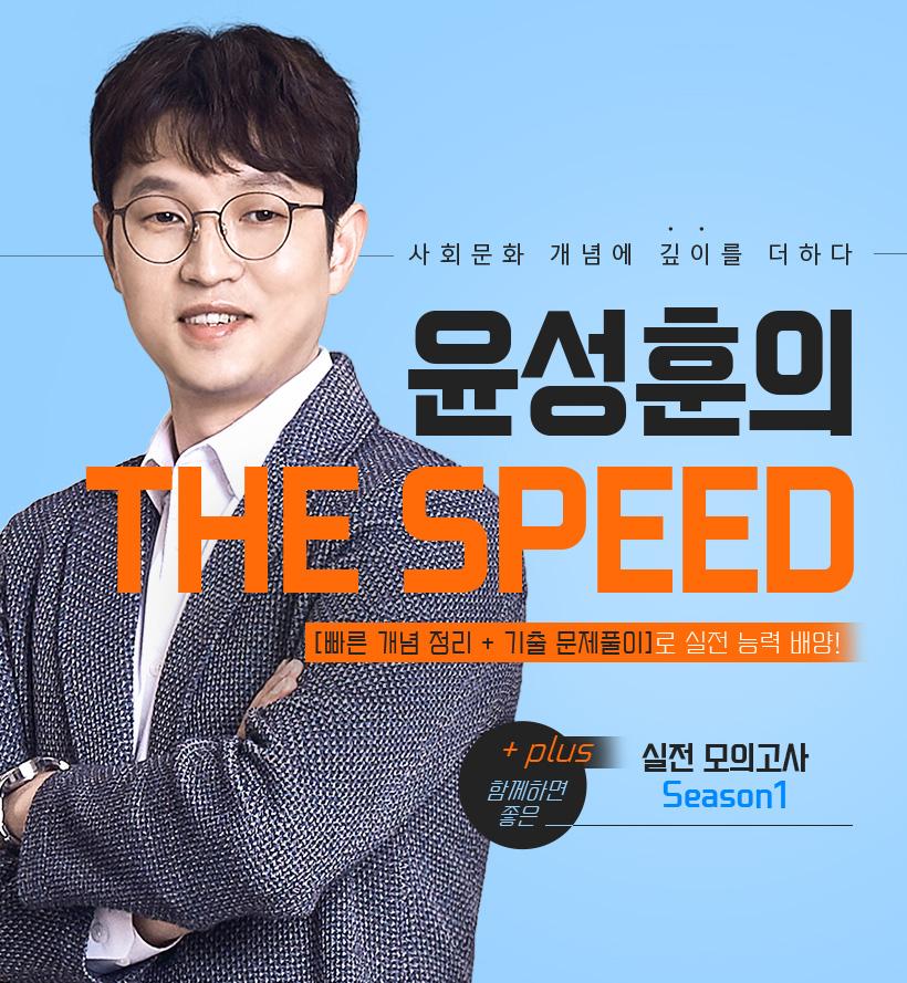 윤성훈의 THE SPEED