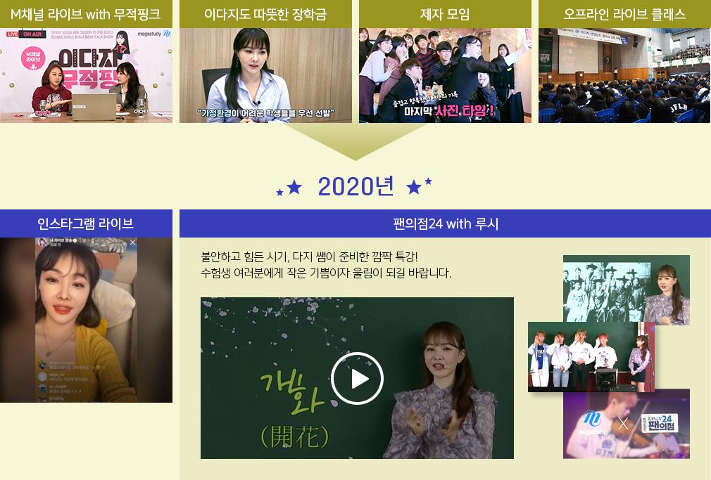 M채널 라이브 with 무적핑크, 이다지도 따뜻한 장학금, 제자모임