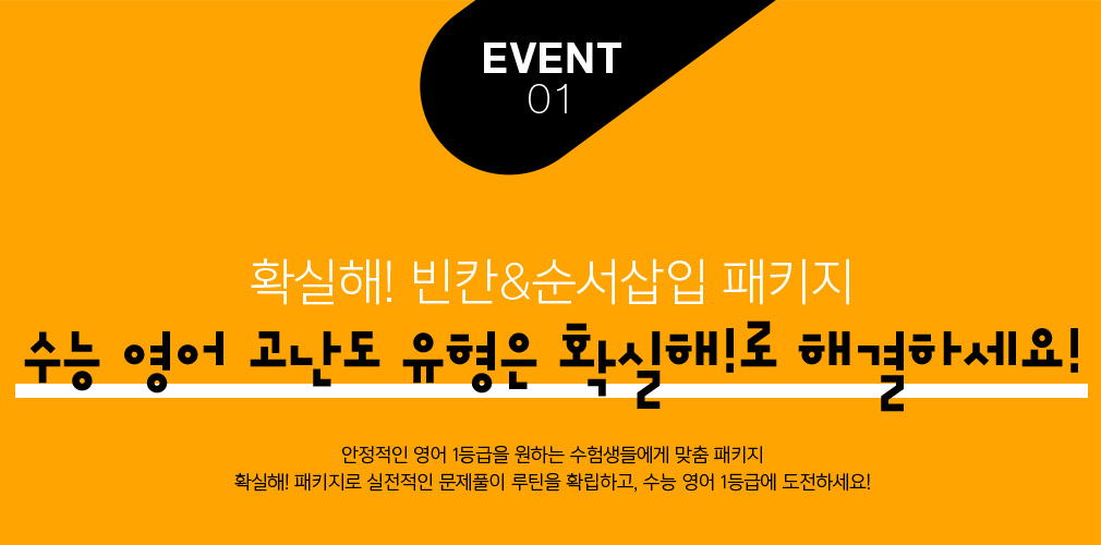 EVENT01 확실해! 빈칸&순서삽입 패키지 수능 영어 고난도 유형은 확실해!로 해결하세요!