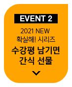 2021 NEW 확실해! 시리즈 수강평 남기면 간식 선물