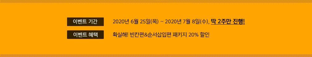 이벤트 기간 2020년 6월 25일(금) ~ 2020년 7월 8일(수)