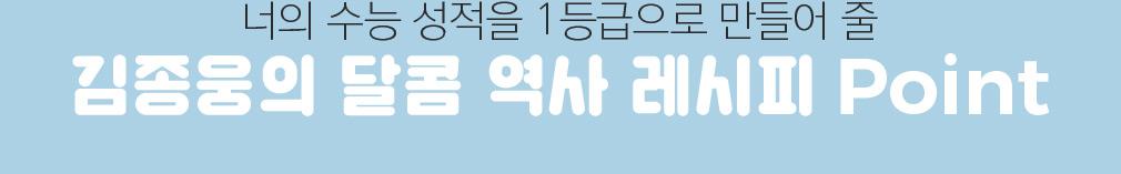 김종웅의 달콤 역사 레시피 Point