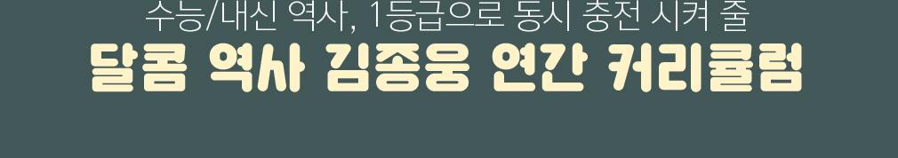 달콤 역사 김종웅 연간 커리큘럼