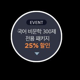 EVENT 국어 비문학 300제 전용 패키지 25% 할인