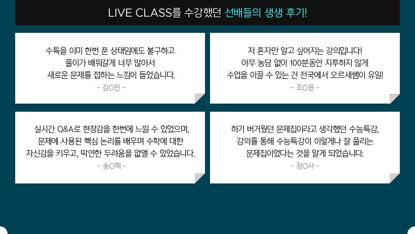 LIVE CLASS를 수강했던 선배들의 생생 후기!