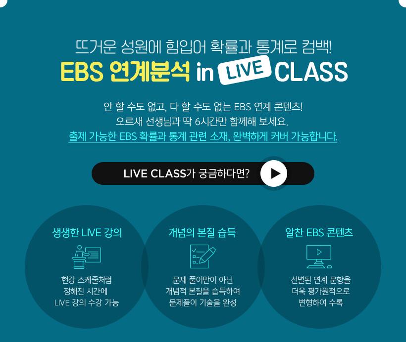 오르새 선생님과 EBS 완벽하게 끝내자!EBS 연계분석 in LIVE CLASS