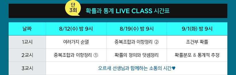 단 3회! 매주 수요일 저녁 9시 시작! LIVE CLASS 시간표