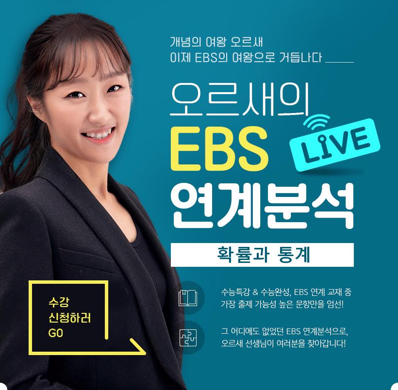 오르새의 EBS LIVE 연계분석