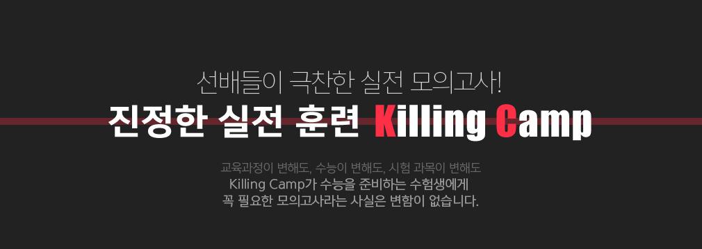 진정한 실전 훈련 Killing Camp