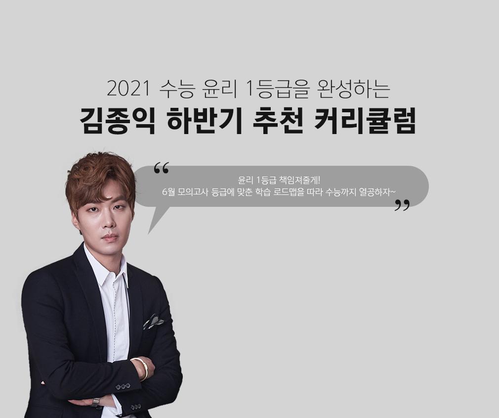 2021 수능 윤리 1등급을 완성하는 김종익 하반기 추천 커리큘럼