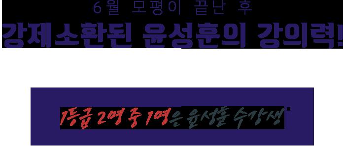 6월 모평이 끝난 후 강제소환된 윤성훈의 강의력!