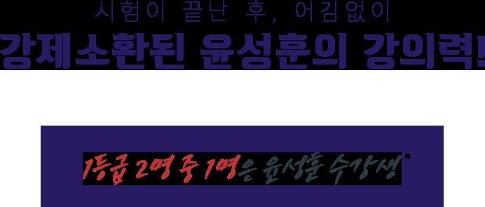 시험이 끝난 후 강제소환된 윤성훈의 강의력!