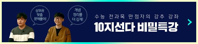10지선다 비밀특강