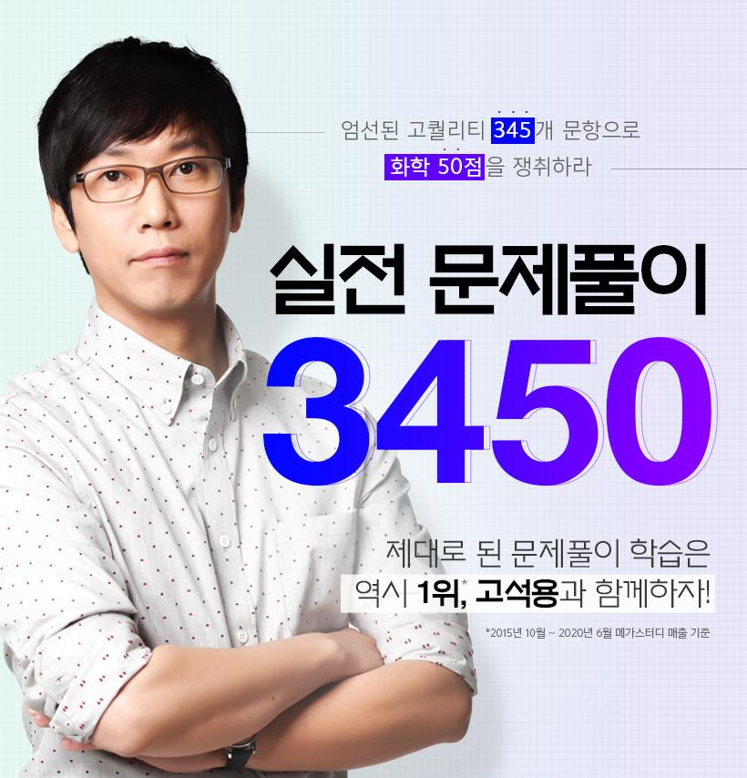 실전 문제풀이 3450