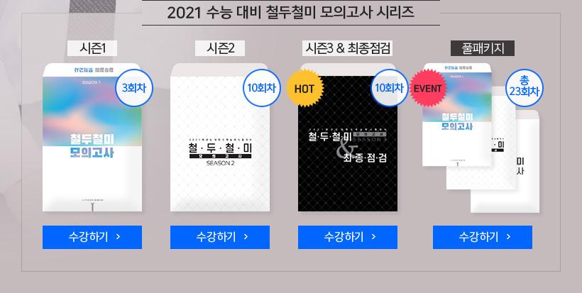 2021 수능 대비 철두철미 모의고사 시리즈