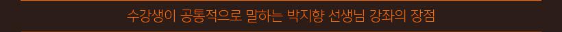 수강생이 공통적으로 말하는 박지향 선생님 강좌의 장점