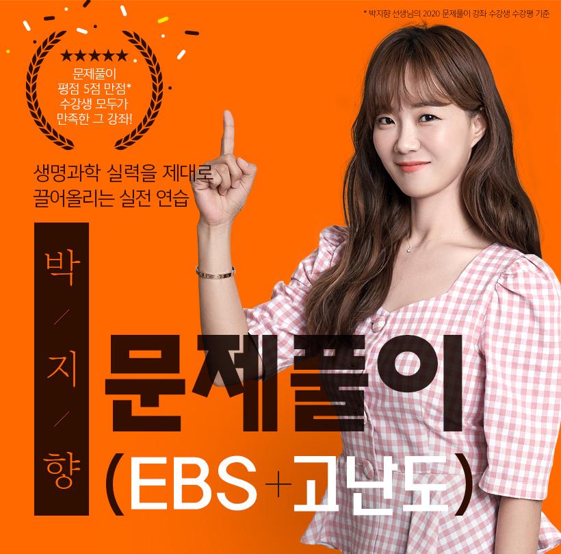박지향 2021 문제풀이 (EBS+고난도)
