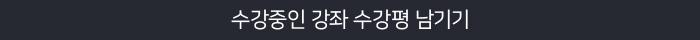 수강중인 강좌 수강평 남기기