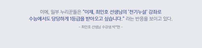 """이에, 일부 누리꾼들은 """"이제, 최인호 선생님의 천기누설 강좌로 수능에서도 당당하게 1등급을 받아오고 싶습니다."""" 라는 반응을 보이고 있다."""