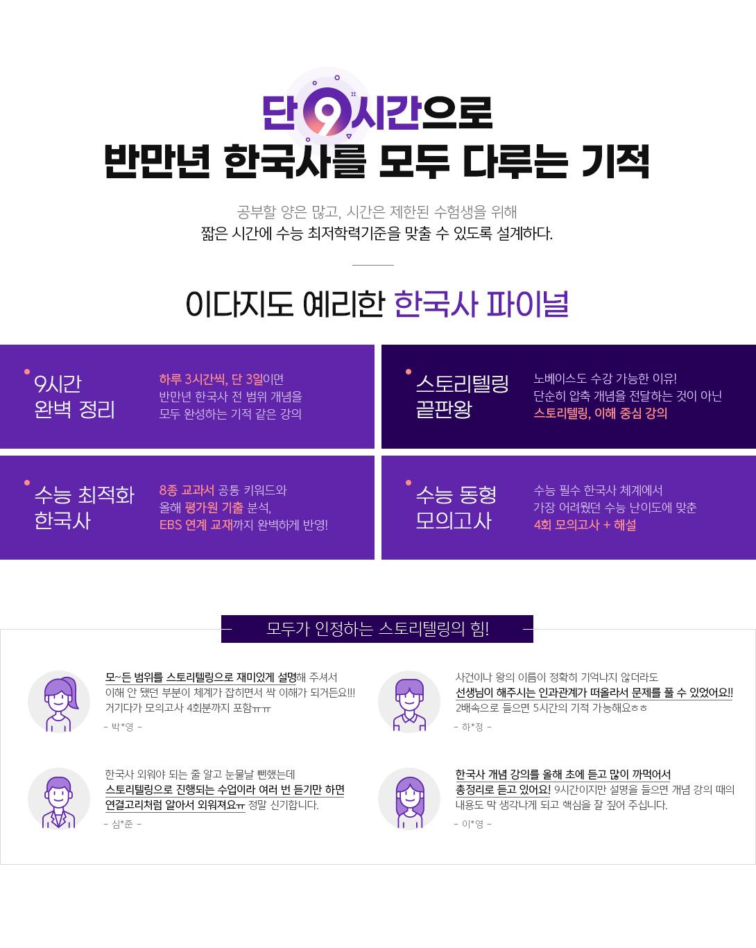 단 9시간으로 반만년 한국사를 모두 다루는 기적