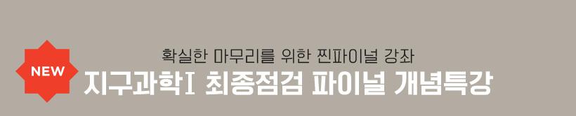 확실한 마무리를 위한 찐파이널 강좌 지구과학Ⅰ 최종점검 파이널 개념특강