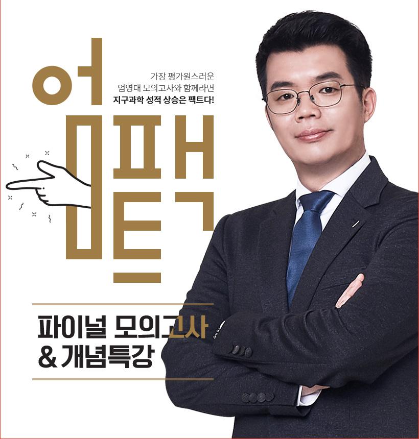 엄-팩트 파이널 모의고사 & 지엽특강